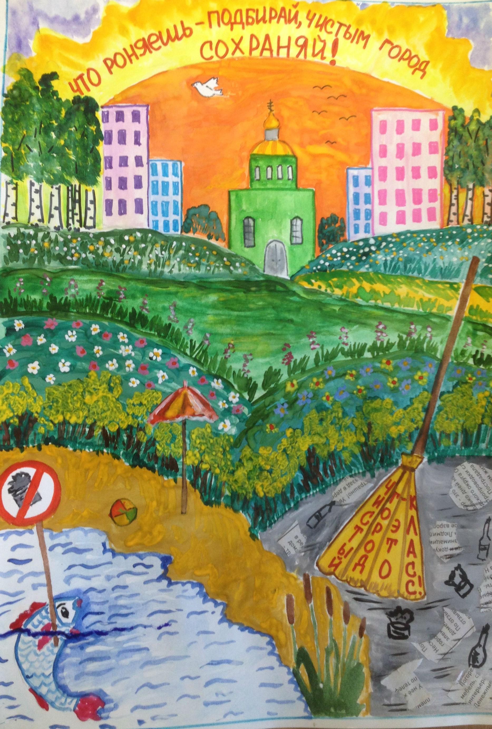 С 25 февраля по 1 марта в воскресной школе Троицкого храма города Озёры прошла выставка рисунков на тему Чистый город начинается с тебя! Работы воспитанников воскресной школы участвовали в муниципальном конкурсе экологического рисунка