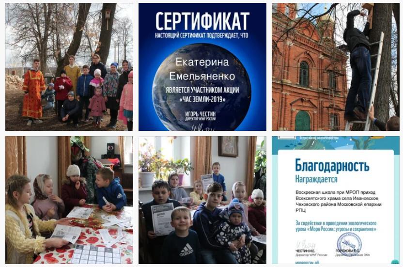 Воспитанники Всехсвятской воскресной школы села Ивановское в течение месяца активно участвовали в проведении мероприятий, посвященных экологической работе 21 марта отмечается Международный день леса, а 22 марта - Всемирный день водных ресурсов