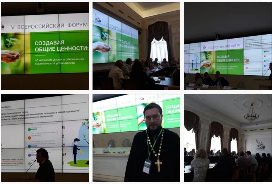 5 сентября в Общественной палате Российской Федерации открылся V Всероссийский форум Создавая общие ценности: объединяем усилия в обеспечении экологической устойчивости, организованный профильной Комиссией по экологии и охране окружающей среды
