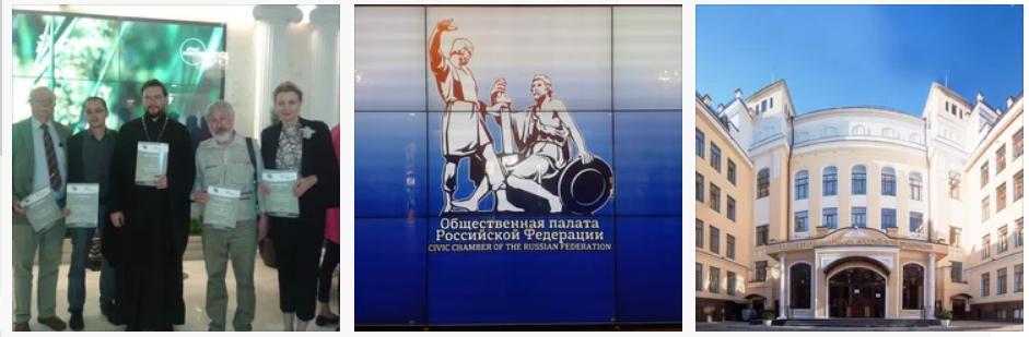5 июня в Общественной палате Российской Федерации состоялся форум Сохраним природу вместе! Протоиерей Олег Мумриков выступил с сообщением Опыт построения эколого-просветительской работы на приходах Московской епархии